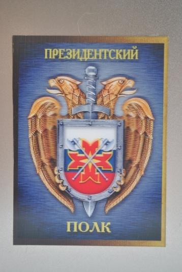 Открытка президентский полк, дочке